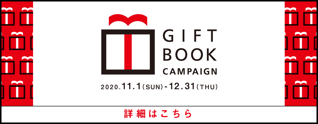 GIFT BOOK CAMPAIGN