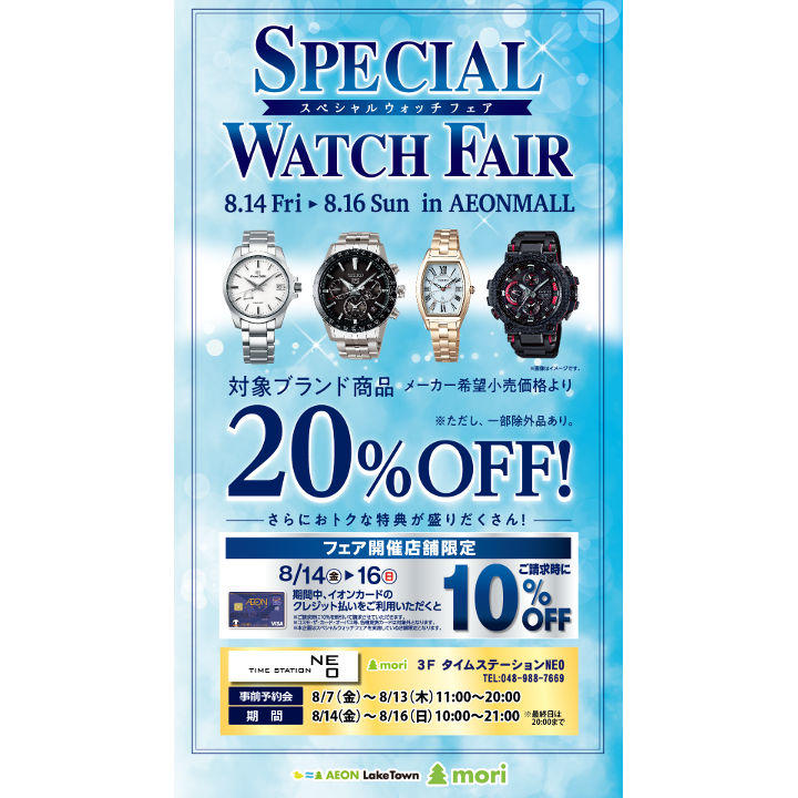 Special Watch Fair