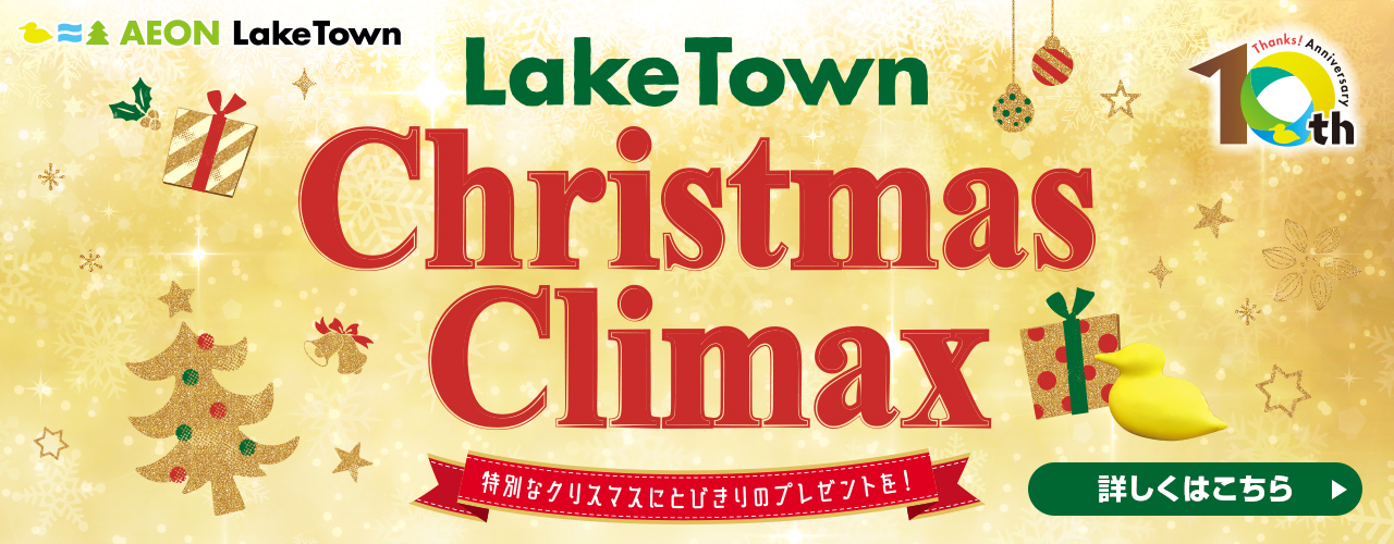 LakeTalk 12 Lake Town Christmas Climax