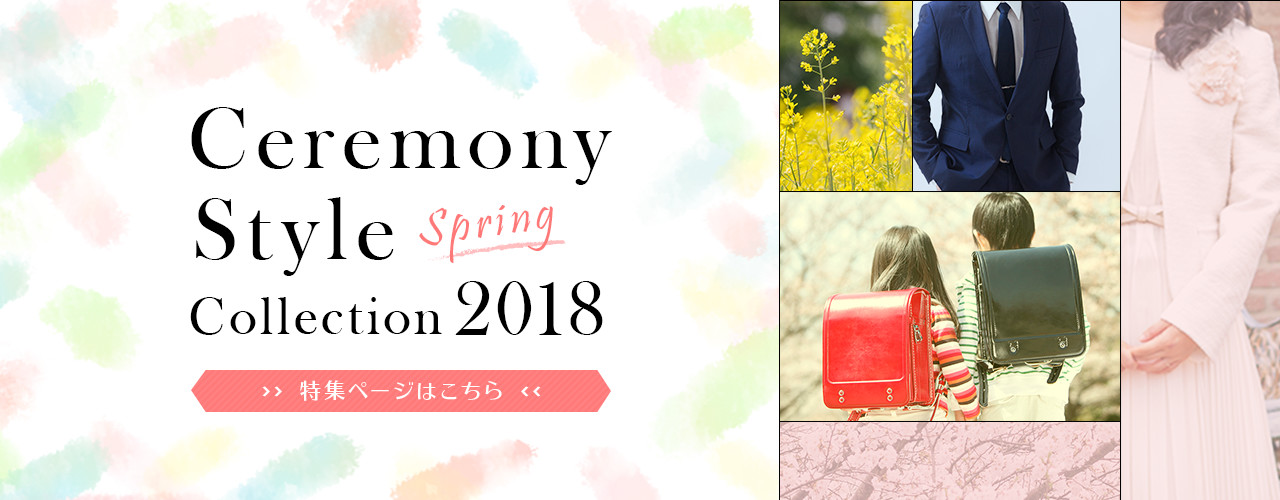 Ceremony Style Collection2018 Spring