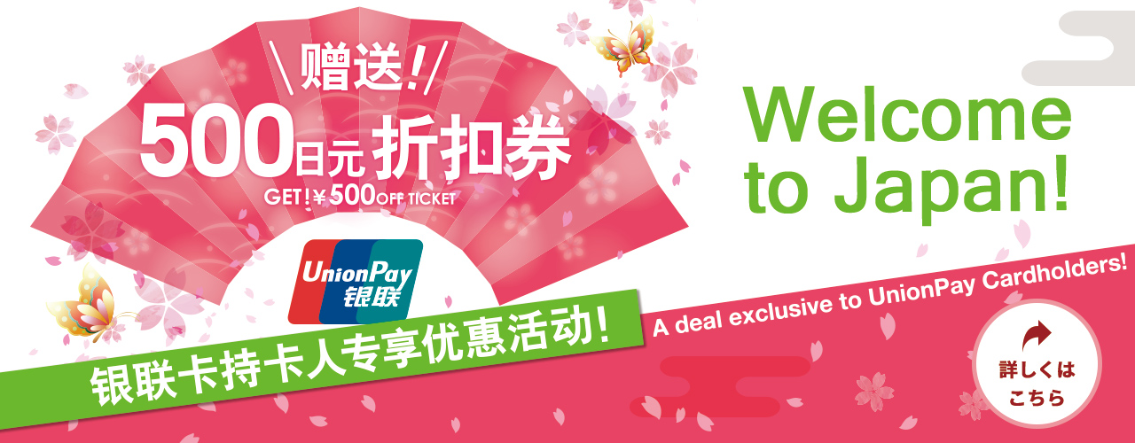 Welcome to Japan 《赠送》500日元折扣券(GET!500円OFF TICKET)