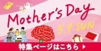 母の日特集 - Mother's Day 5.9 SUN -