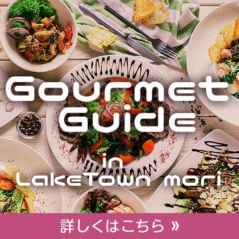 gourmet guide モールガイド イオンレイクタウンmori