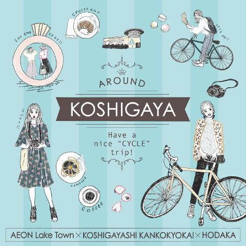 AROUND KOSHIGAYA Have a nice CYCLE trip!